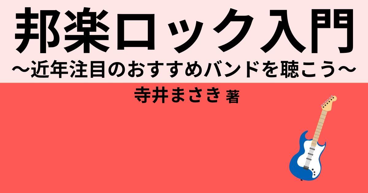 邦楽ロック入門 ~近年注目のおすすめバンドを聴こう~
