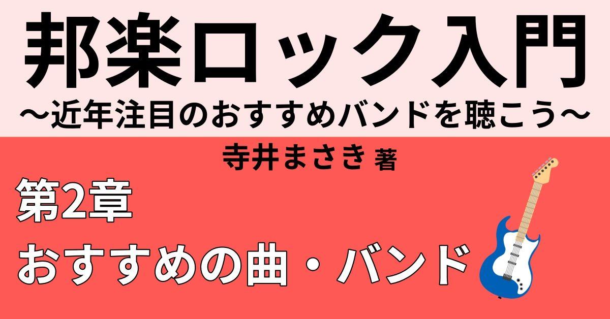 邦楽ロックおすすめバンド23選 【エモいバンド編】