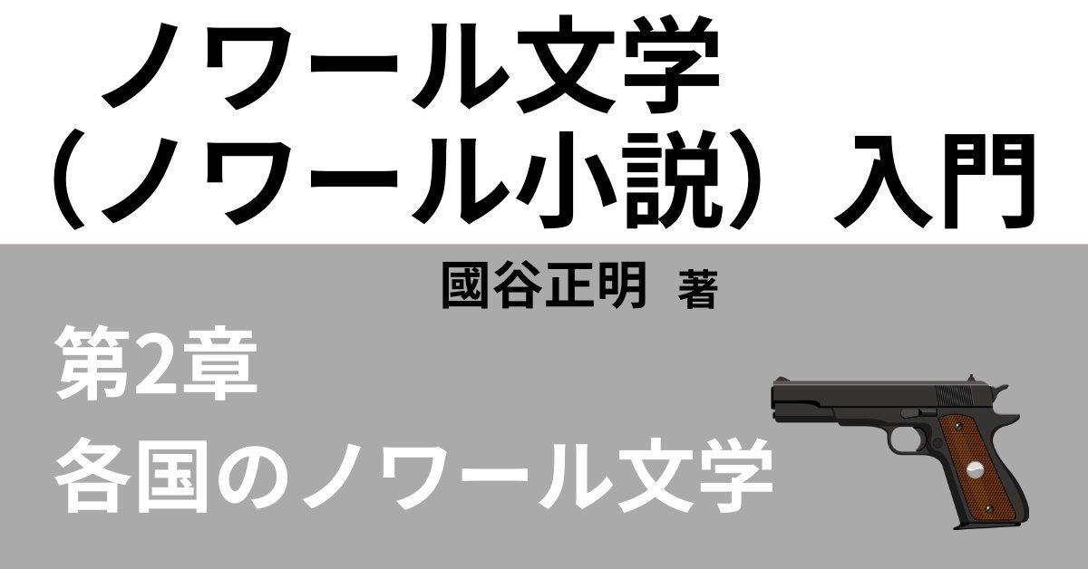 日本のノワール文学と代表的作家