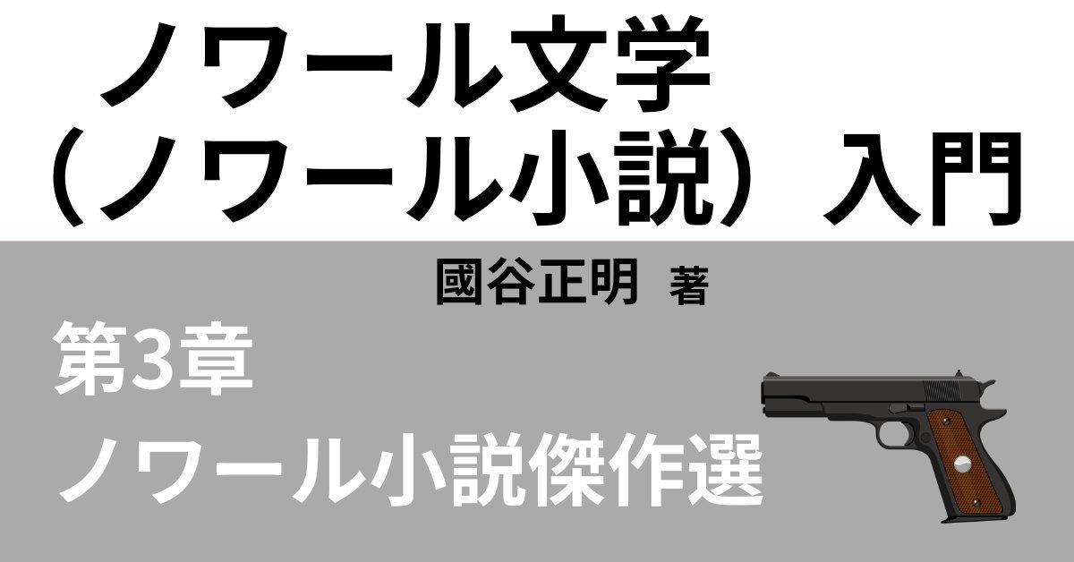 ノワール小説おすすめ傑作20選 【一般市民編】