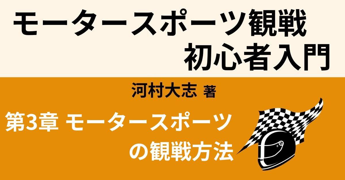 モータースポーツ観戦方法【初心者向け】 ~チケット購入方法・持ち物・服装等~