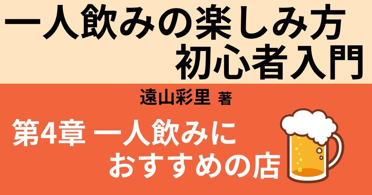 一人飲みにおすすめのお店4選 【東京・大阪・博多・北海道】