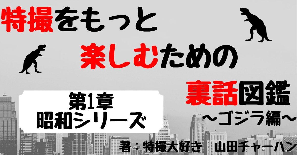 2代目ゴジラの裏話・撮影秘話① 【ゴジラの逆襲~モスラ対ゴジラ】
