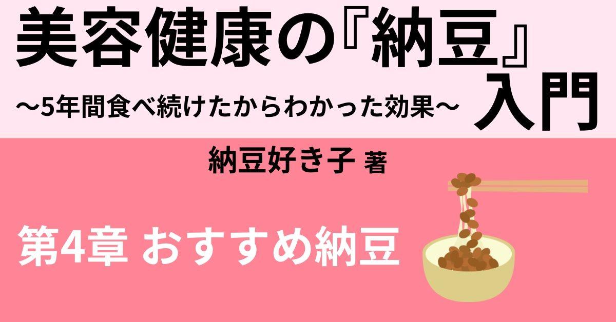 スーパーで買えるおすすめ納豆4選!