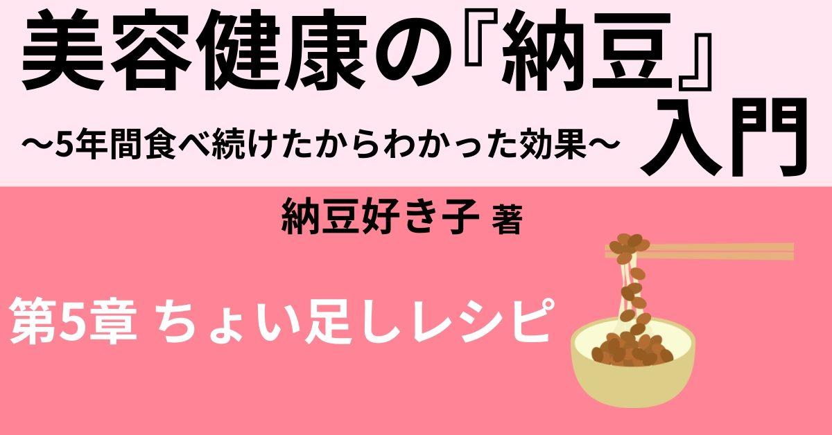 おすすめ納豆ちょい足しレシピ4選 【オクラ納豆】