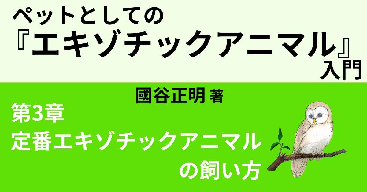 エキゾチックアニマルの飼い方 ~おすすめの飼育用品編~
