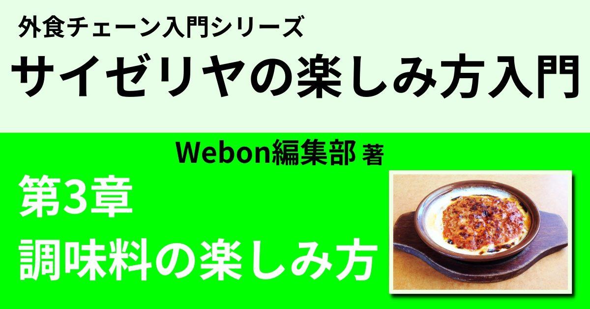 サイゼリヤの調味料の楽しみ方① 【オリーブオイル】