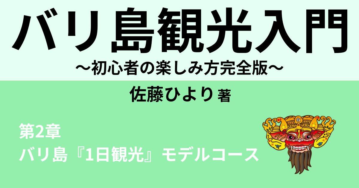バリ島「1日観光」モデルコース ~ヌサドゥア・ブノア編~