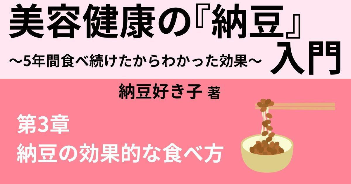 納豆の効果的な食べ方④ 【納豆+卵なら「卵は過熱」】