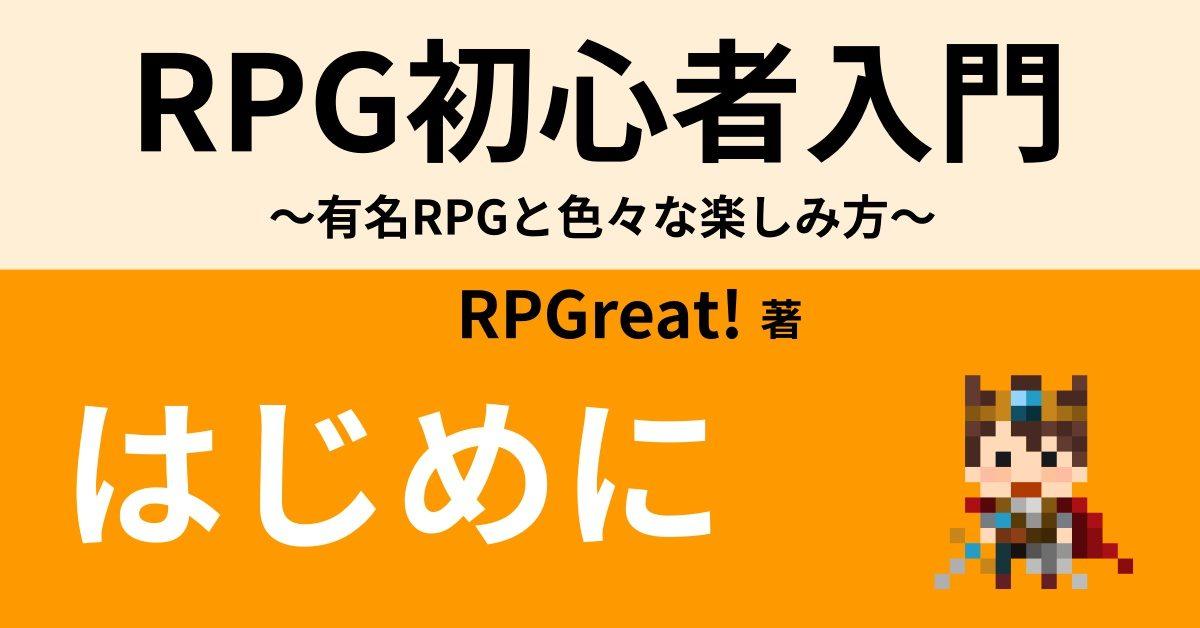 はじめに ~私とRPGの原点~
