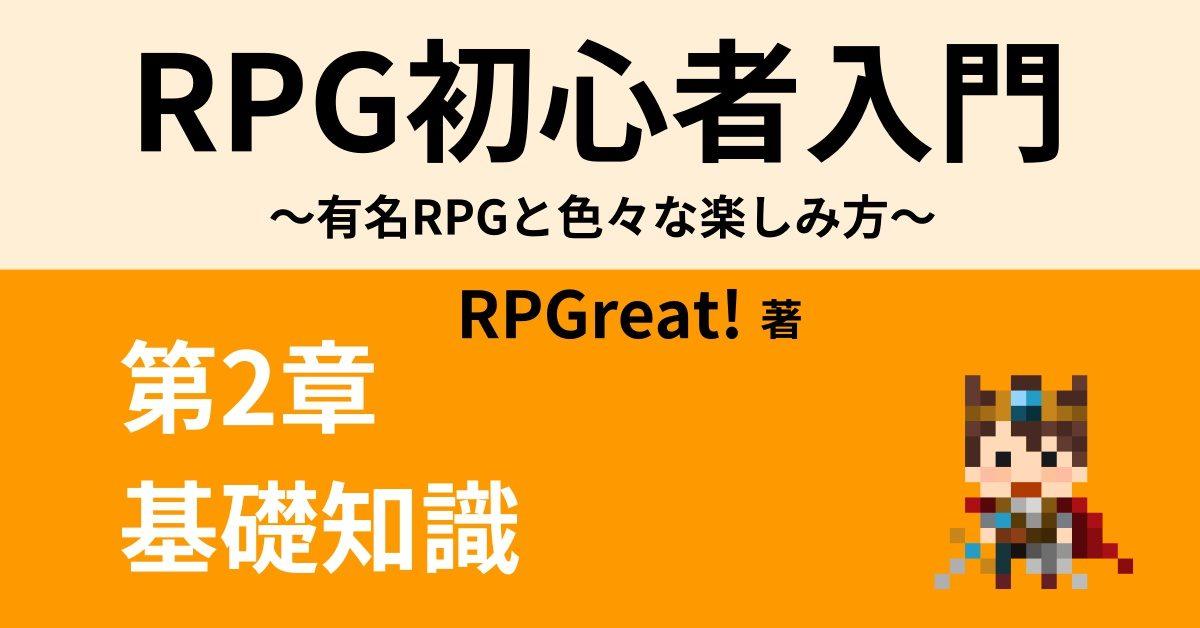 攻略に役立つRPG基礎知識④ 【お金編】