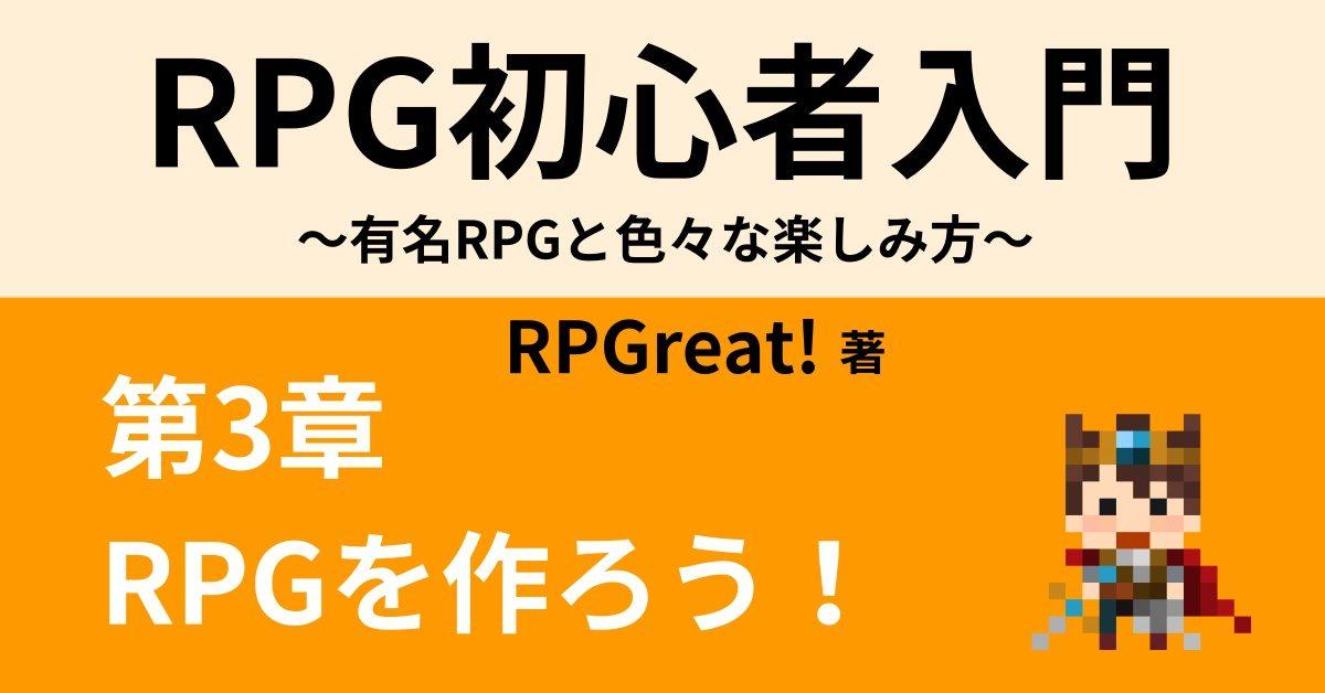 【RPGツクール】 娯楽施設が必要な理由とおすすめ娯楽施設