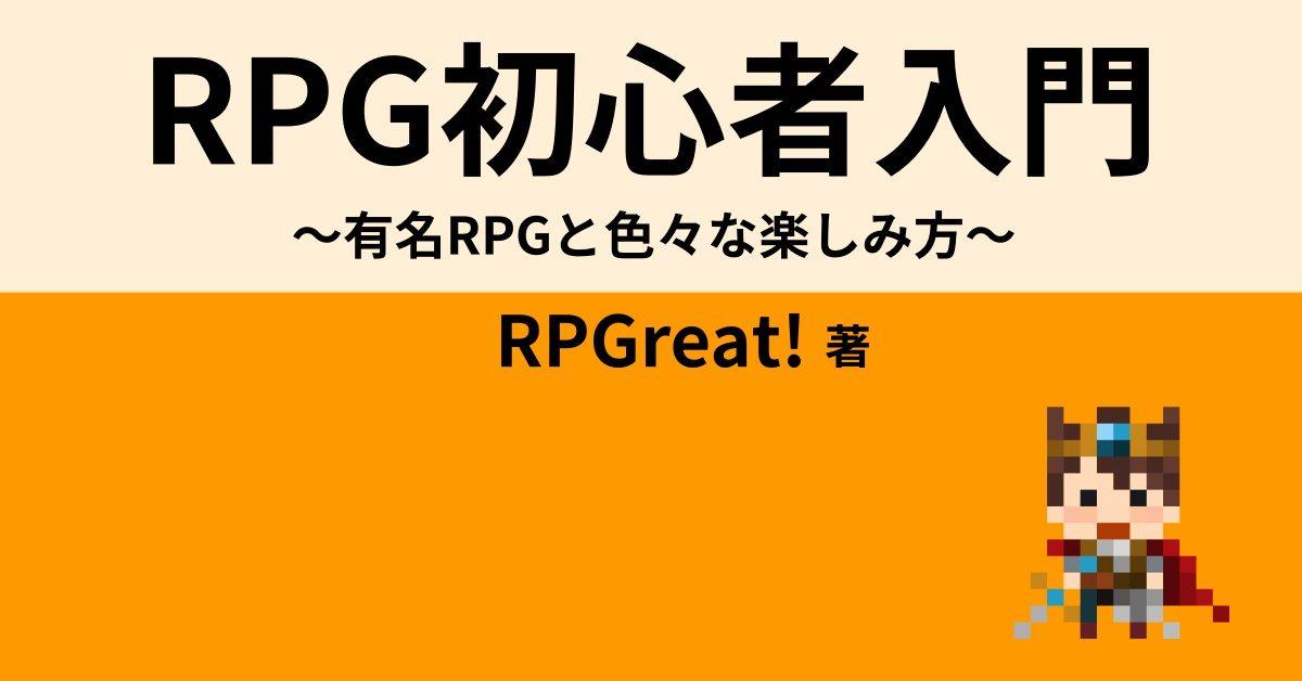 RPG初心者入門 ~有名RPGと色々な楽しみ方~