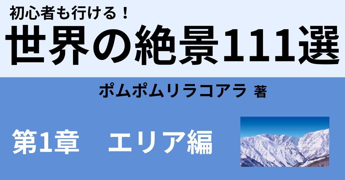 世界の絶景111選【アジア編】