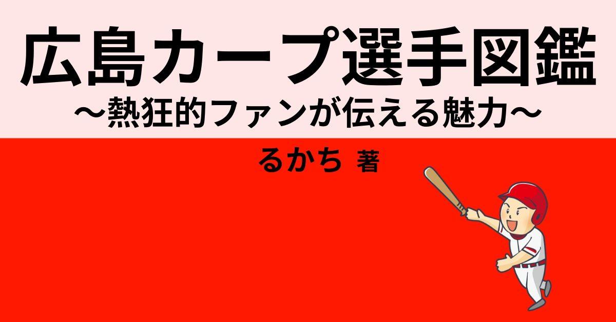 広島カープ選手図鑑 ~熱狂的ファンが伝える魅力~