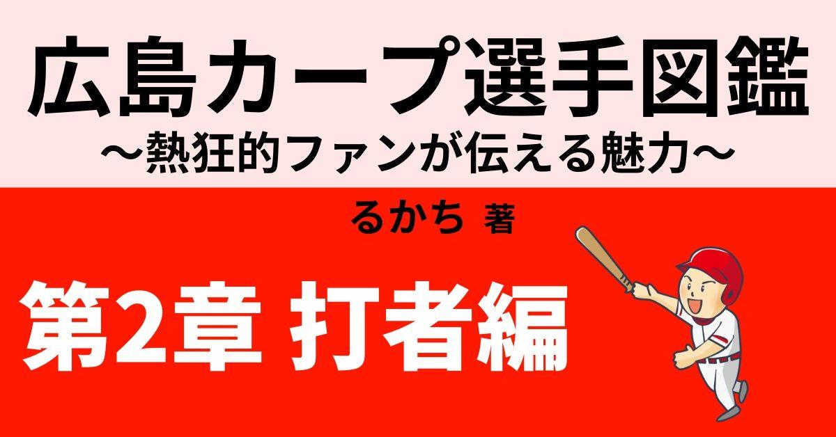 広島カープの打者の魅力⑤ 【西川龍馬】