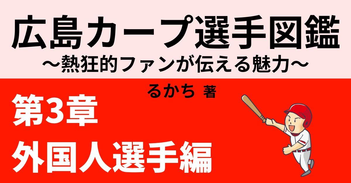 広島カープの外国人選手の魅力  【エルドレッド】