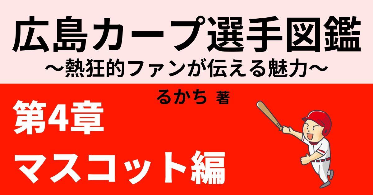 スラィリー 【広島カープのマスコットの魅力】