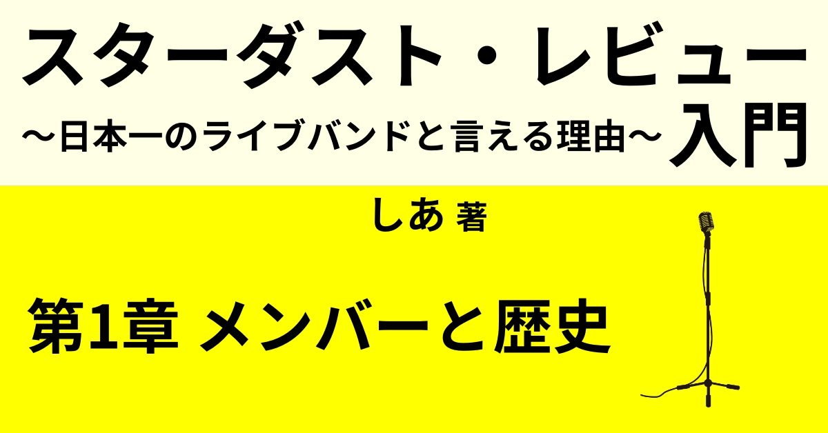 スターダスト・レビューの歴史 【デビュー前から三谷泰弘在籍時】