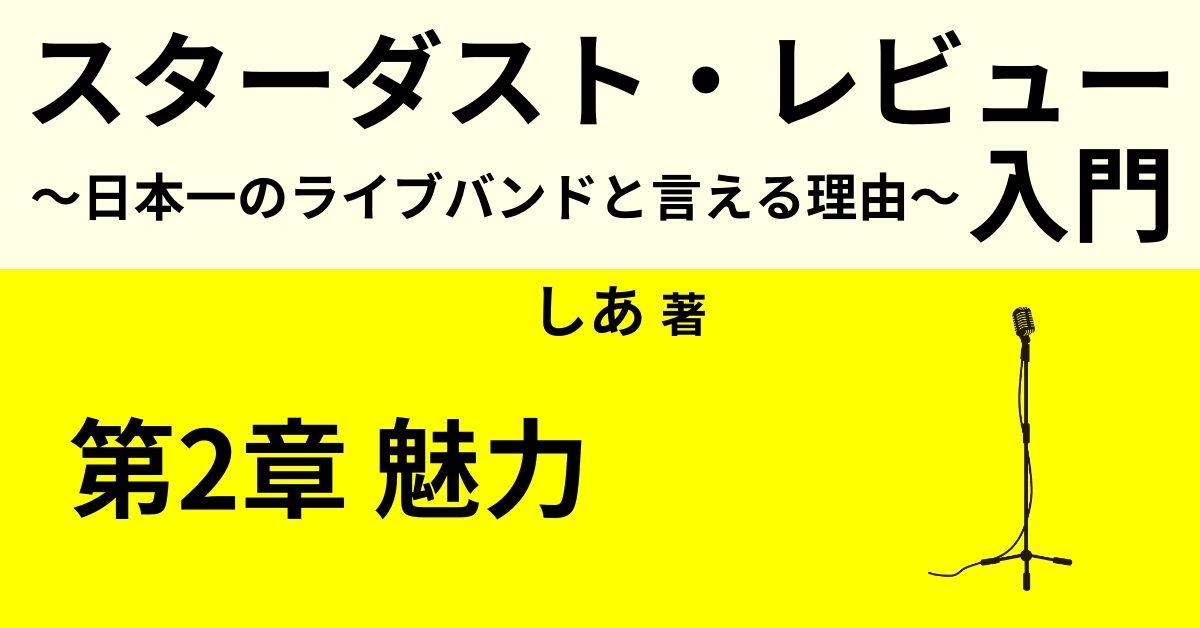 スターダスト・レビューおすすめの名曲 【代表曲「木蘭の涙」ほか】