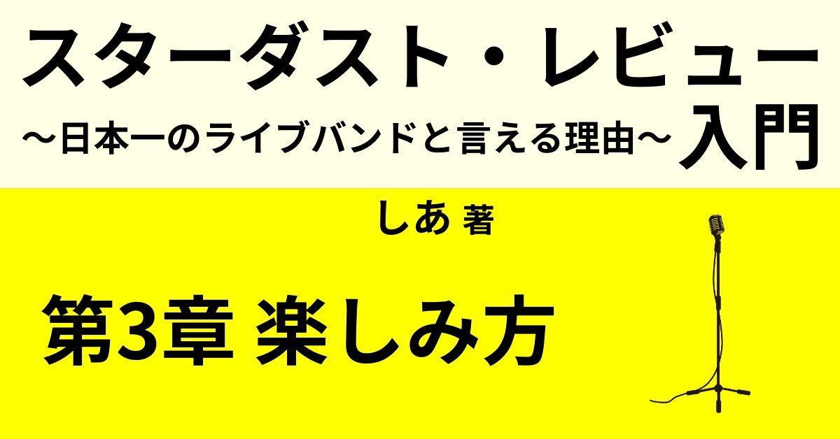 スタレビの楽しみ方② 【他アーティストとのコラボ】