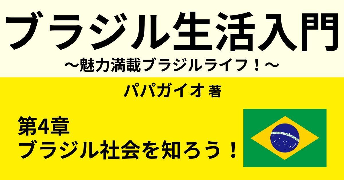 ブラジルと日本の文化の違い ~在住歴17年が語る!あり得ない話が面白い!~