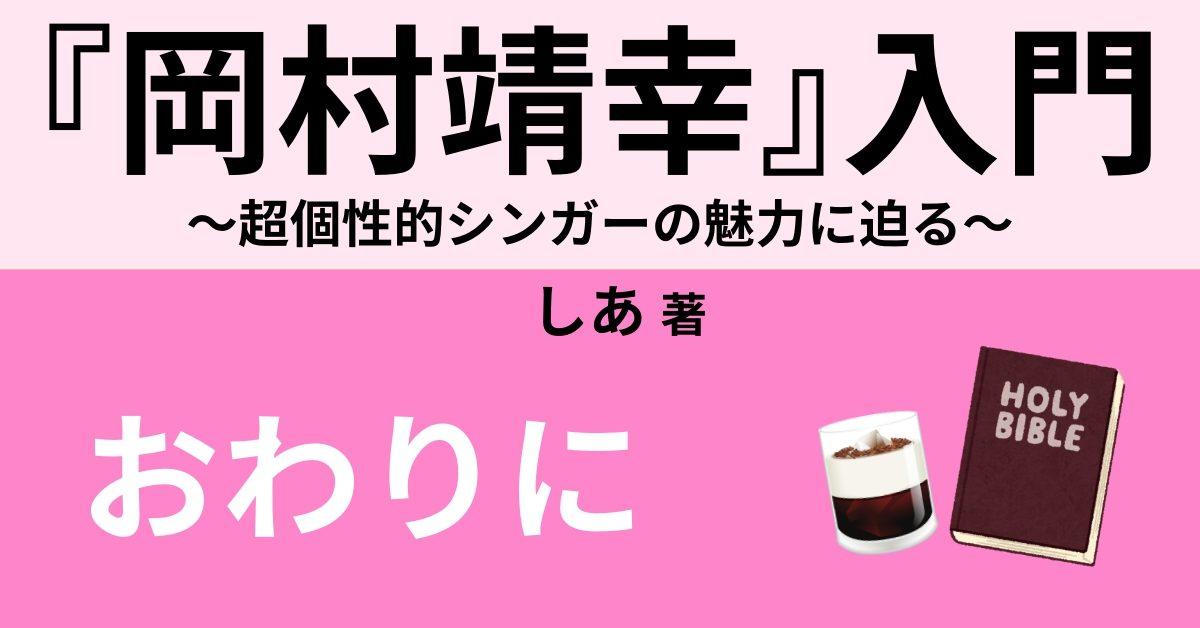 岡村靖幸のライブ ~大分初開催「マキャベリンツアー」~