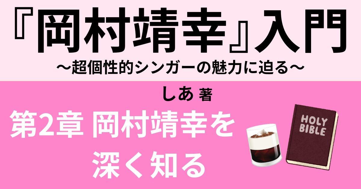 岡村靖幸・吉川晃司・尾崎豊の関係性