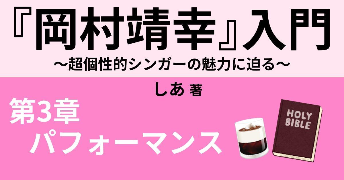 岡村靖幸復帰後の活動 ~最高傑作アルバム「幸福」など~
