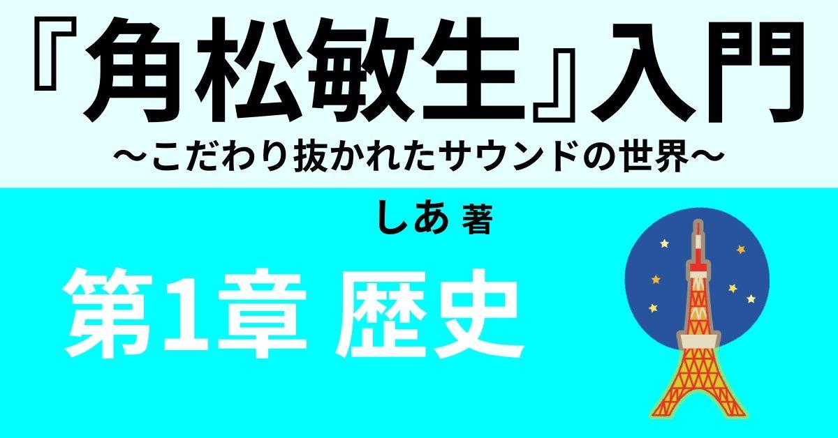 角松敏生の歴史① 誕生・デビュー・80年代