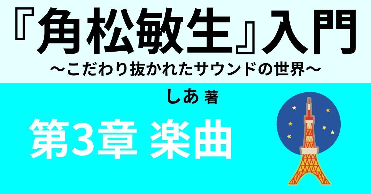 角松敏生「隠れた名曲」4選「好きなアルバム」3選