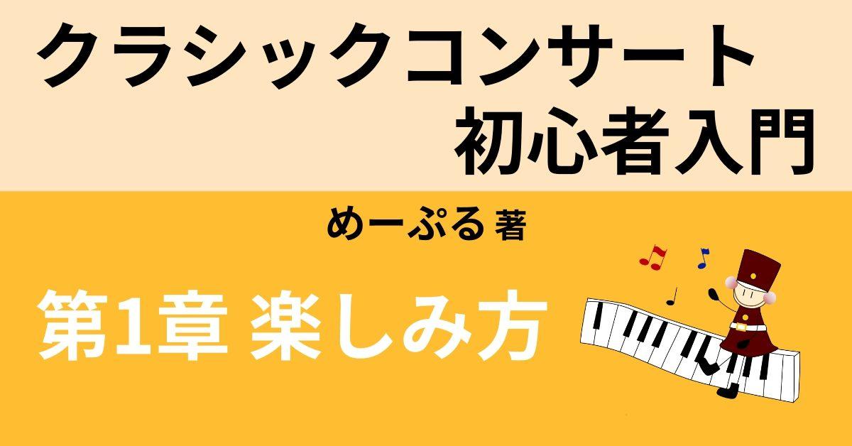 クラシックコンサートの楽しみ方① 【5つの注目ポイント】