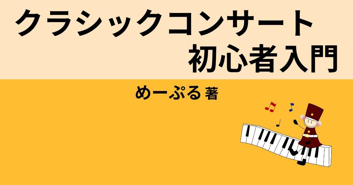 クラシックコンサート初心者入門