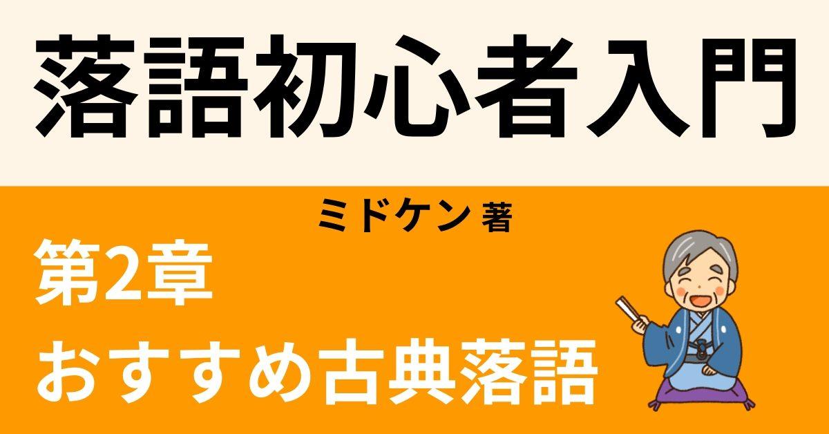 初心者におすすめ古典落語の演目11選 【定番編】