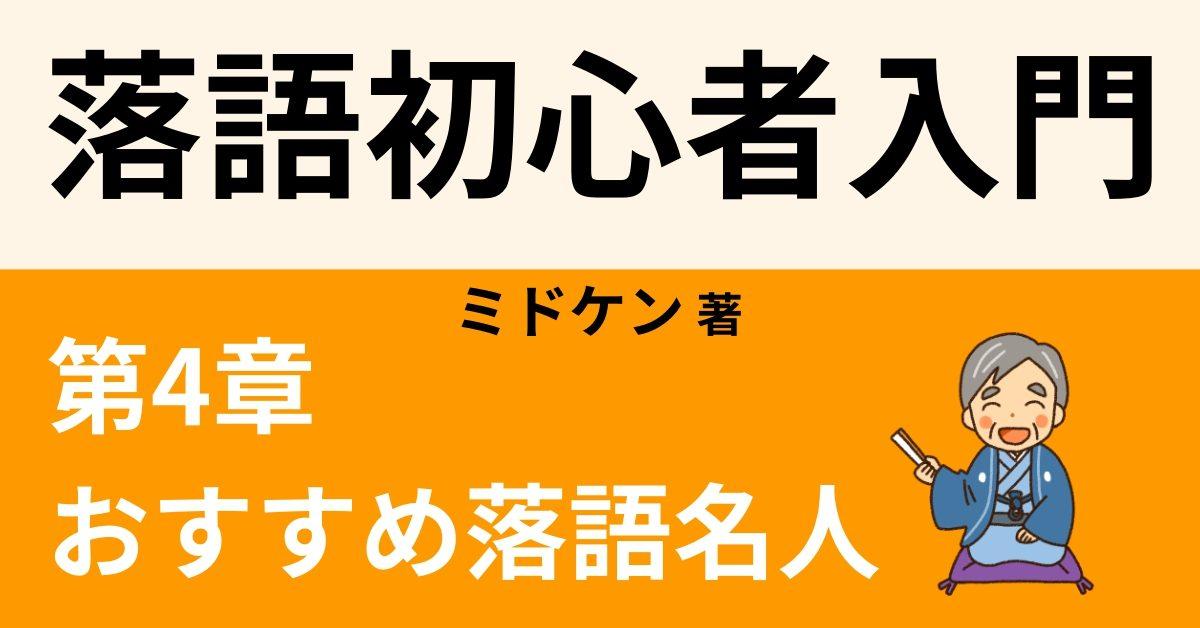 三代目 古今亭志ん朝 【おすすめ落語名人9選】