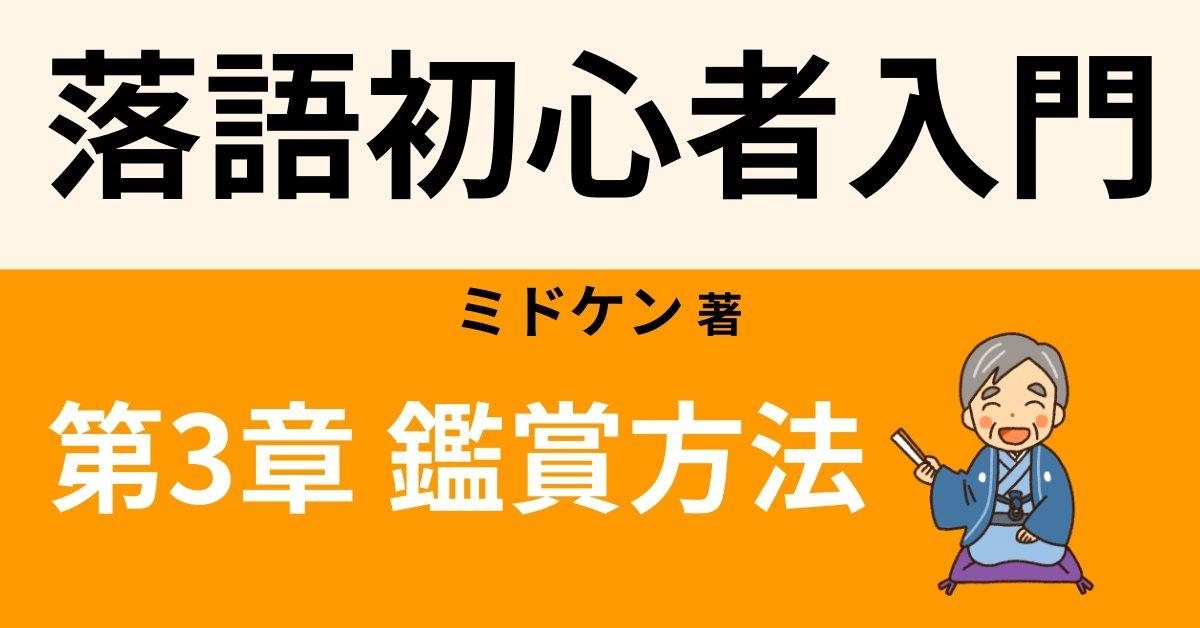 落語が題材の映画・ドラマ3選 【自宅で落語鑑賞②】