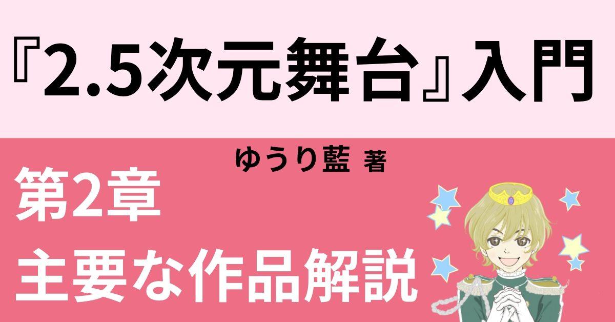 2.5次元ミュージカル人気スポーツ作品 【テニスの王子様・弱虫ペダル】