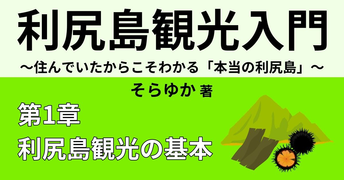 利尻島観光の基本情報
