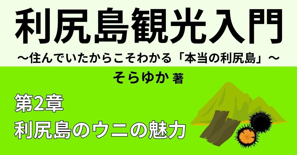 利尻島のウニの魅力③ 【ウニ採り体験】