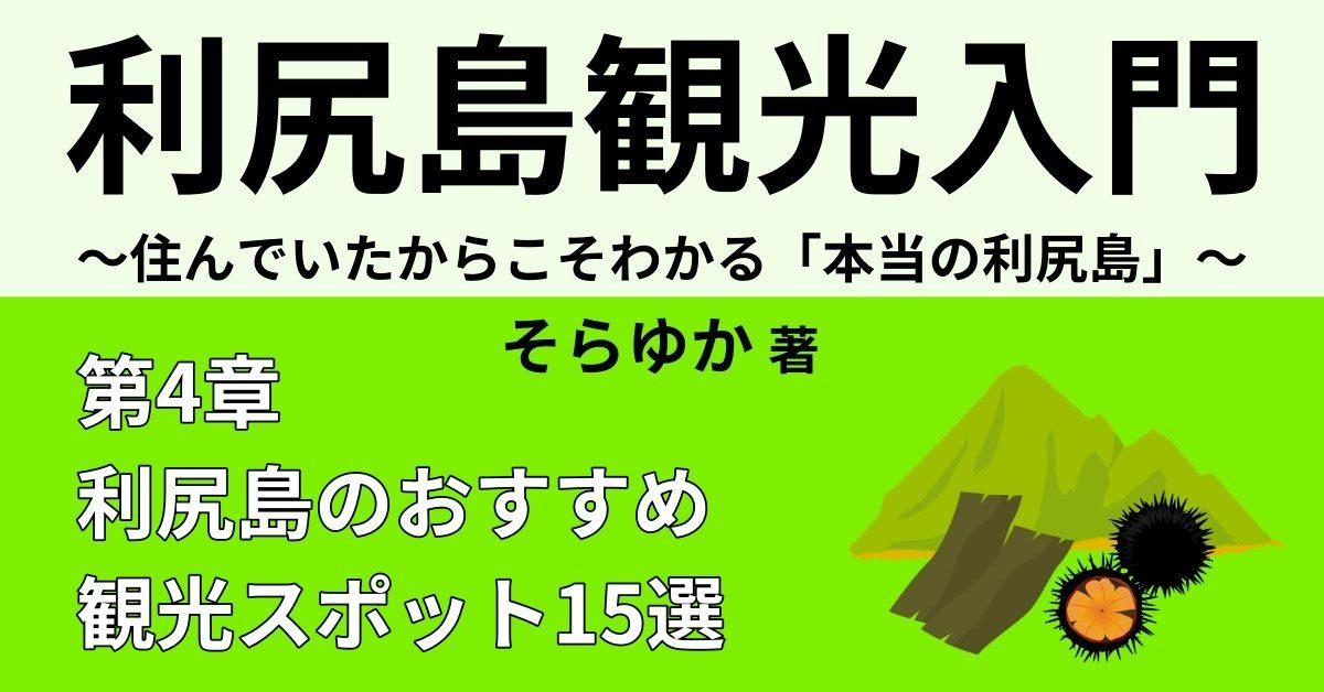 利尻島のおすすめ観光スポット15選 【体験編②】