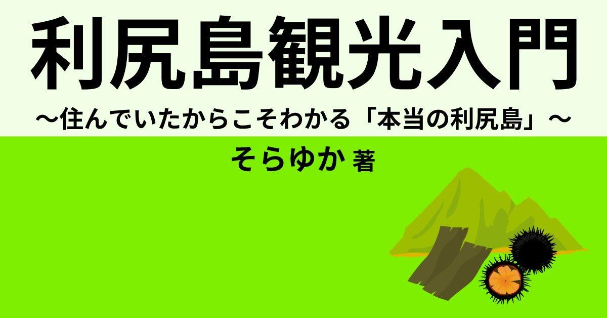 利尻島観光入門 ~住んでいたからこそわかる「本当の利尻島」~