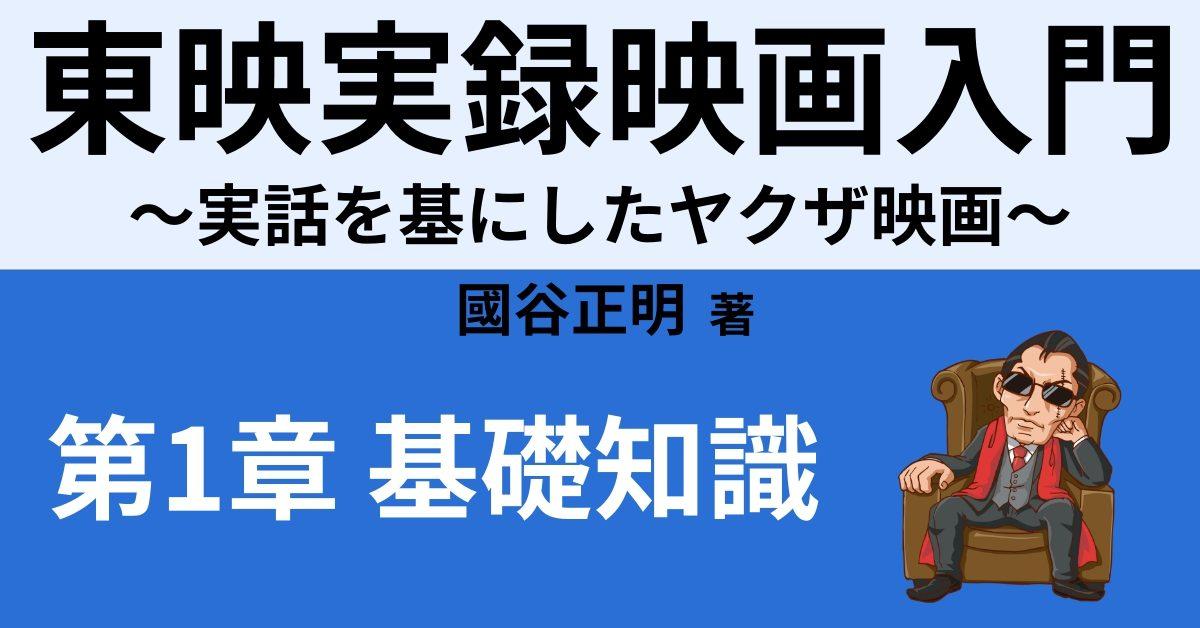 ヤクザ映画の歴史② 【東映実録映画の終焉】