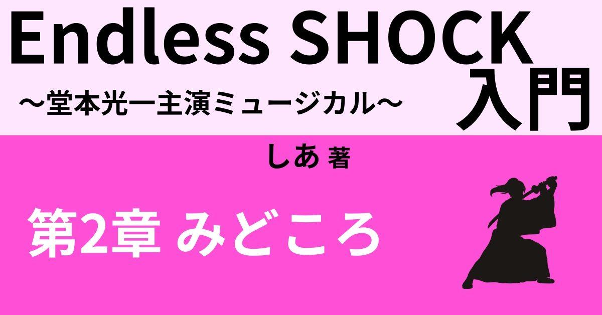 Endless SHOCKのみどころ①  ストーリー/劇中劇シェイクスピア