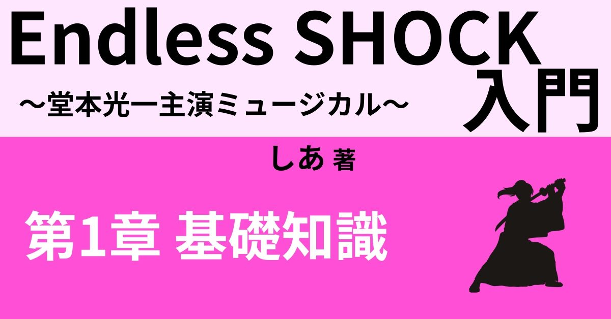 Endless SHOCKの歴史