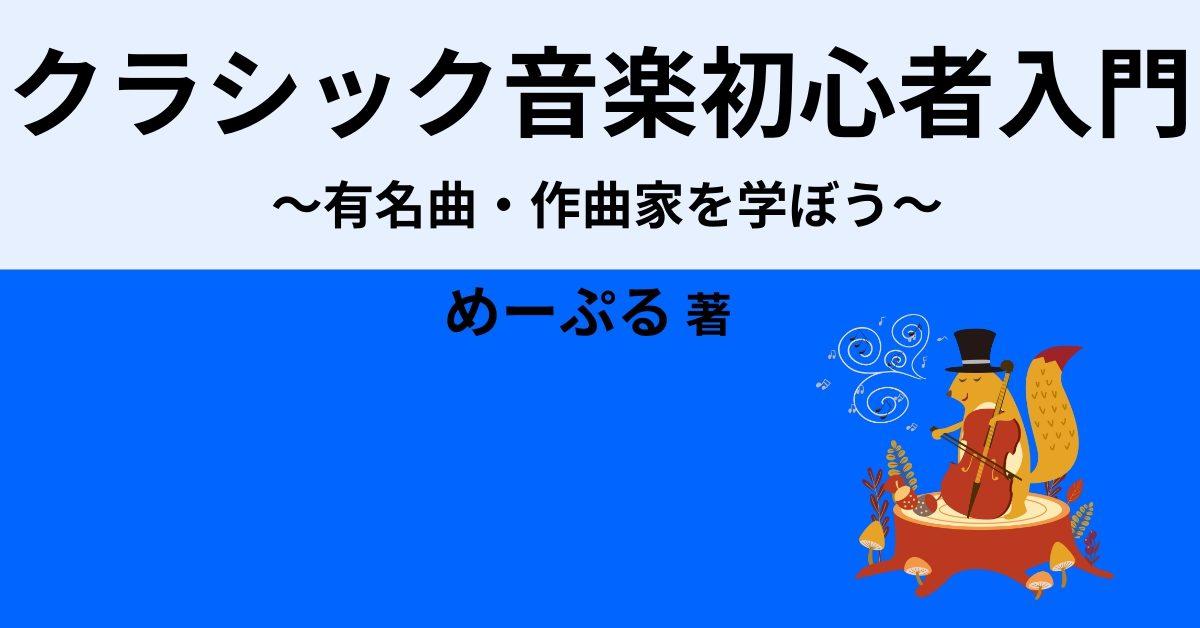 クラシック音楽初心者入門 ~有名曲・作曲家を学ぼう!~