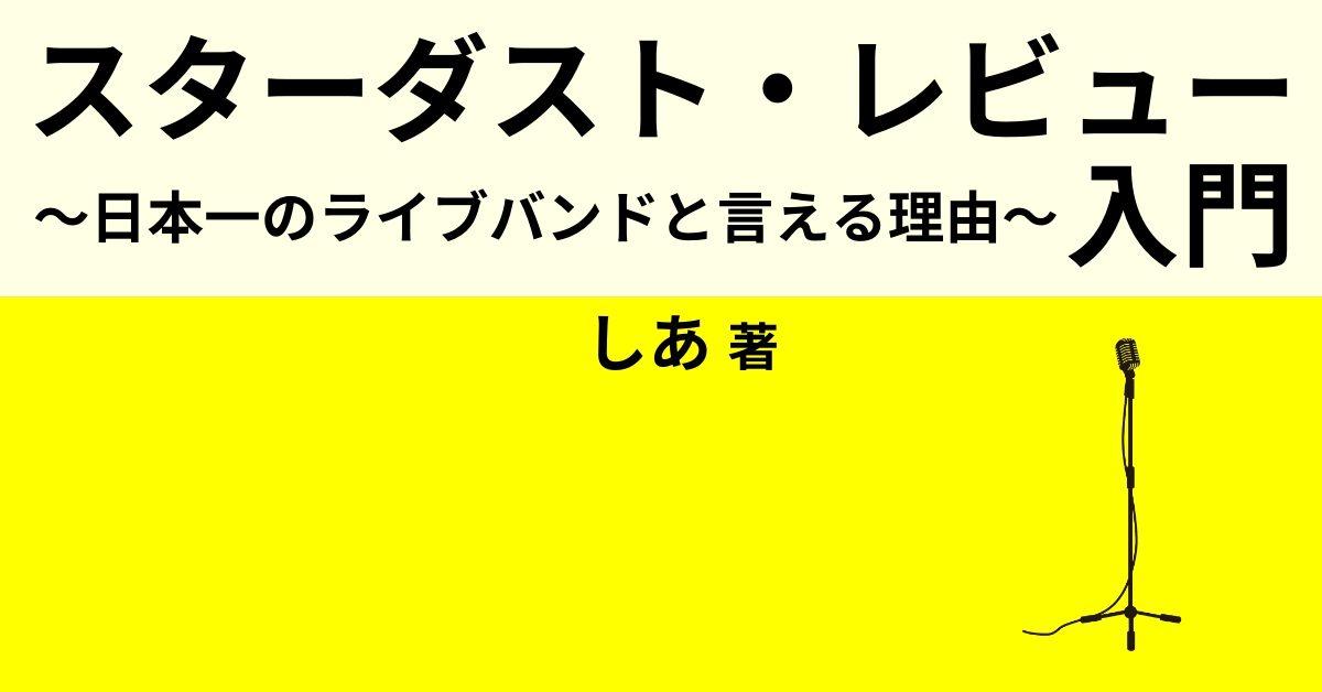 スターダスト・レビュー入門 ~日本一のライブバンドと言える理由~