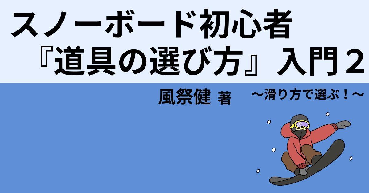スノーボード『道具の選び方』入門 ~滑り方で選ぶ!~