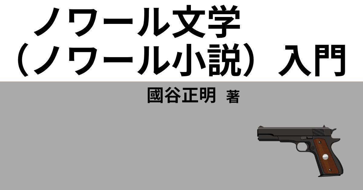 ノワール文学(ノワール小説)入門
