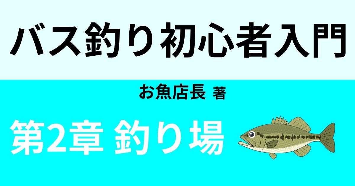 バス釣りの場所の基礎知識③ 【湖沼編】