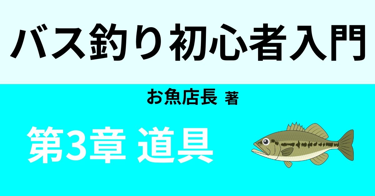バス釣り道具の選び方とおすすめ③ 【ルアー編】